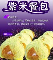 紫米面包加盟