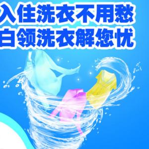 六神洗衣液