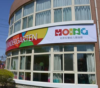 红缨幼儿园