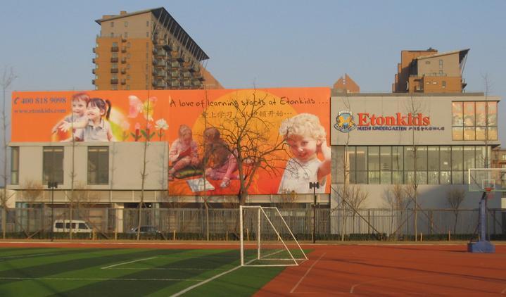 伊顿双语幼儿园加盟