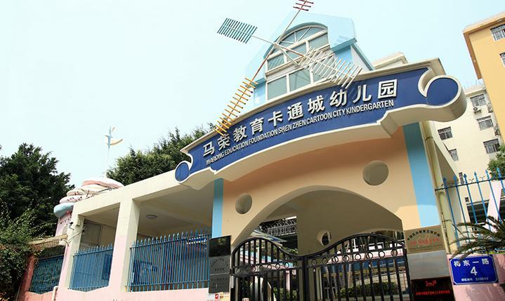 马荣国际幼儿园加盟