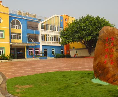 新星幼兒園