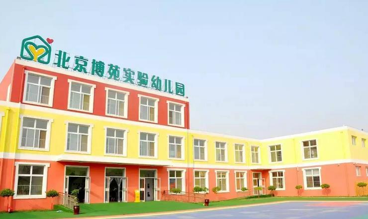 北京博苑幼儿园加盟