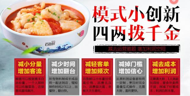 百鱼鲜酸菜鱼加盟