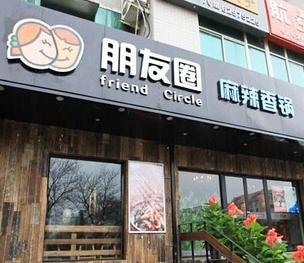 朋友圈麻辣香锅加盟