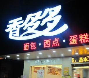 香多多面包店
