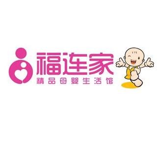 福连家母婴生活馆