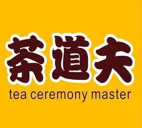 茶道夫奶茶