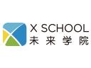 X SCHOOL未来学院