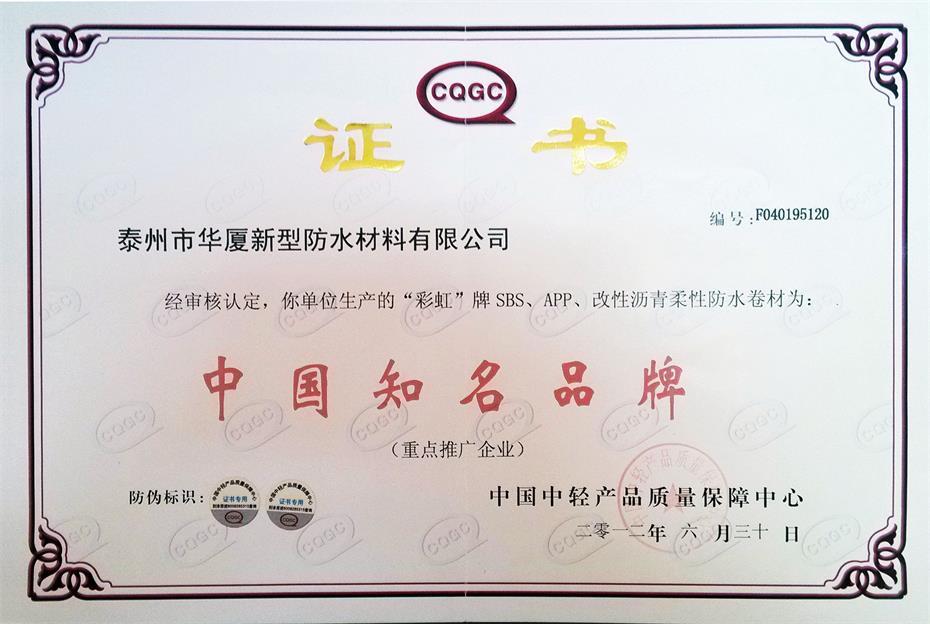 江苏华厦(集团)新型防水材料有限公司加盟图片
