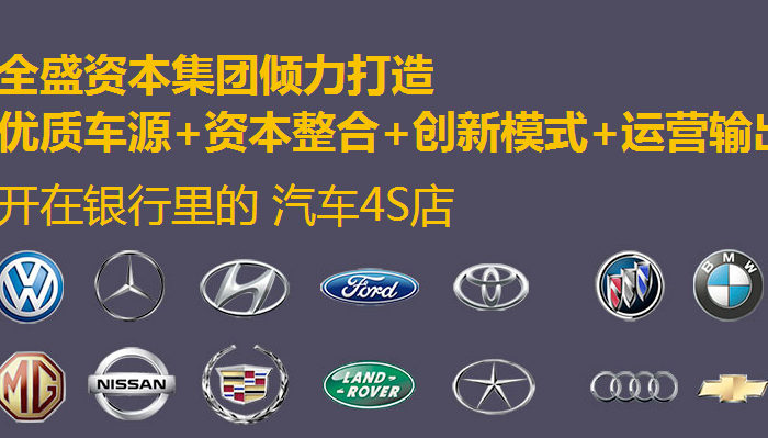 全盛汽车金融加盟