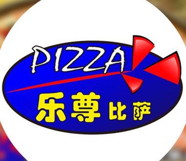 乐尊披萨诚邀加盟