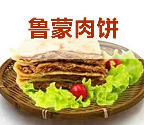 鲁蒙肉饼大王