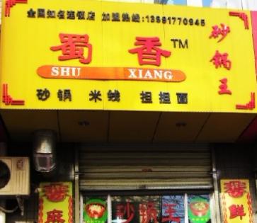 蜀香砂锅王店