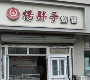 杨胖子烧饼加盟