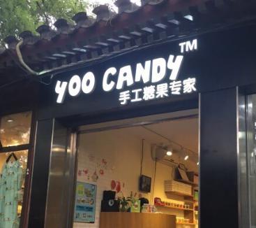 yoocandy手工糖果