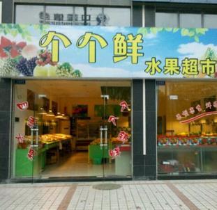 个个鲜水果超市