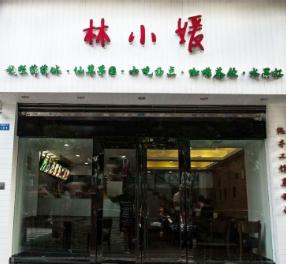 林小媛甜品店