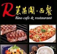 莱茵阁西餐厅