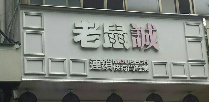 老鼠城鞋店加盟