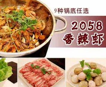 2058香辣虾