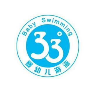 33度游泳館