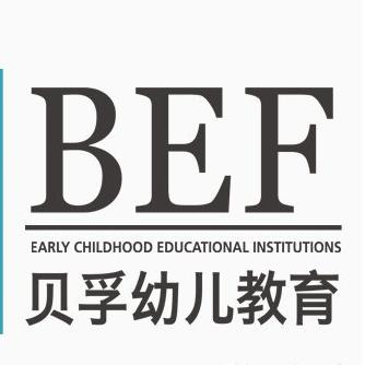 贝孚幼儿教育加盟