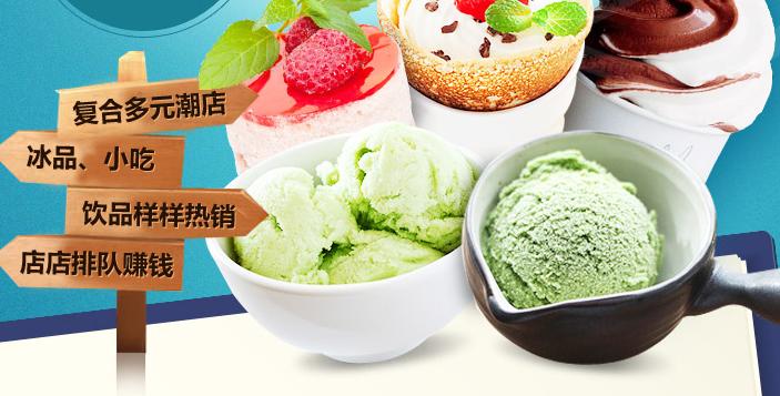 2016年,俄罗斯冰淇淋作为国礼进入了中国冰淇淋市场的视线,随着中俄图片