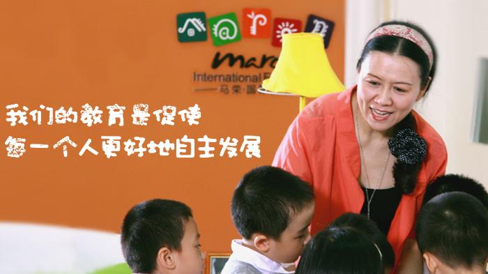 马荣幼儿园加盟