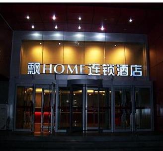 飘HOME连锁酒店诚邀加盟