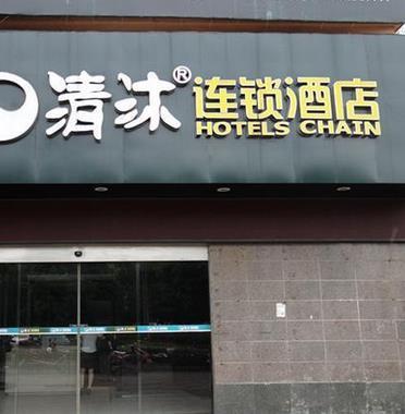 清沐连锁酒店