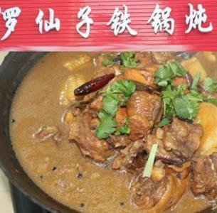 罗仙子铁锅炖
