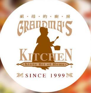 祖母的廚房