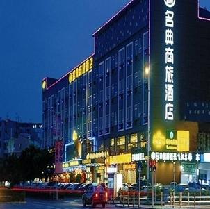 名典商旅酒店
