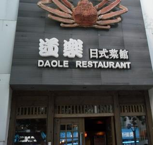 道乐日本料理诚邀加盟
