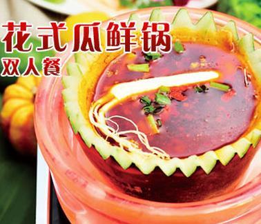 花式瓜鲜锅