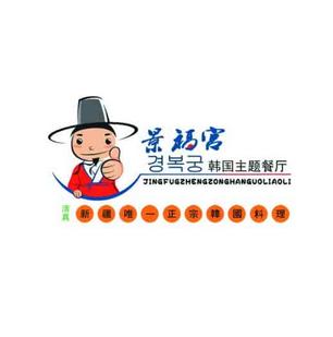 景福宫韩国料理