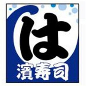 滨寿司诚邀加盟