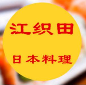 江织田日本料理