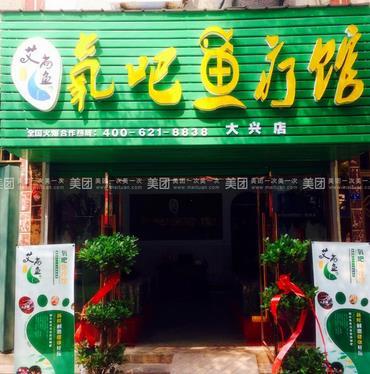 艾尚鱼鱼疗馆