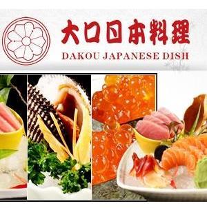 大口日本料理