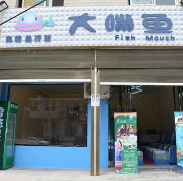 大嘴鱼风情鱼疗馆