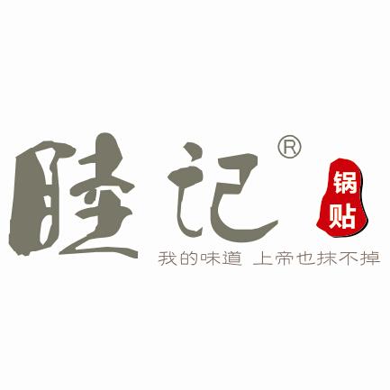 睦记锅贴诚邀加盟