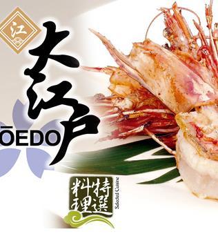 大江户日本料理