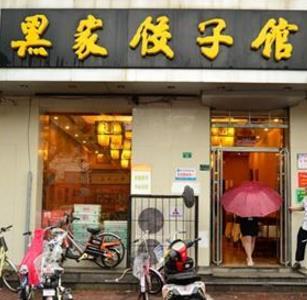 黑家饺子馆加盟