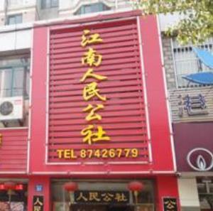 江南人民公社