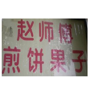 赵师傅煎饼果子