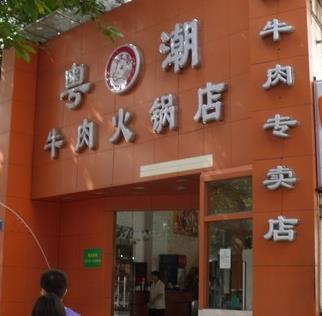 粤潮牛肉火锅店诚邀加盟