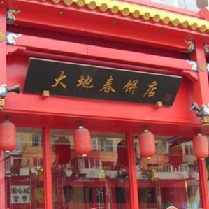 大地春饼店