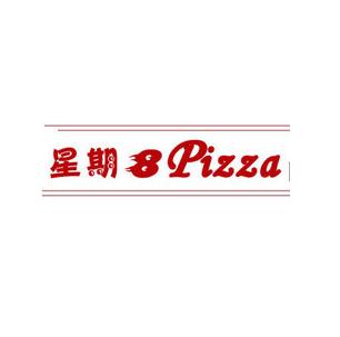 星期八披薩